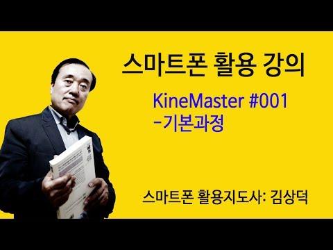 키네마스터 #001-기본과정