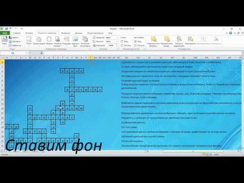 Создание кроссворда в Excel.