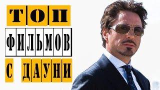 ТОП КРУТЫХ ФИЛЬМОВ С РОБЕРТОМ ДАУНИ!!!