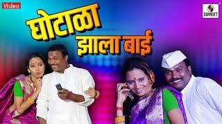 Ghotala Zala Bai Lokgeet Marathi Song Sumeet Music