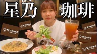 星乃珈琲店でモーニングをガッツリ食べる系女子