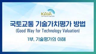 국토교통 기술가치평가 방법 1부. 기술평가의 이해