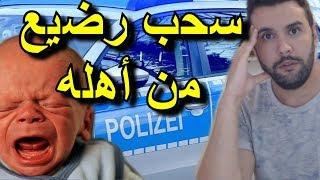 حادثة سحب الشرطة و Jugendamt رضيع صغير من أمه و أبوه تشغل الرأي العام الألماني - إهمال خطير من الأهل