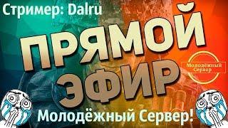 CS 1.6 стрим  от Dalru