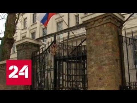 Посольство РФ в Лондоне задает Форин-офису неудобные вопросы - Россия 24