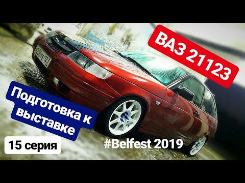Делаем стиль. Подготовка к Belfest 2019. Переходим на шпильки. ВАЗ 2112 КУПЕ. Серия:15