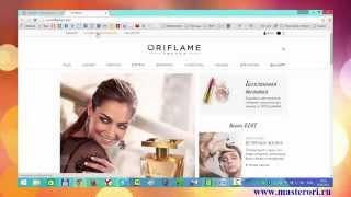 Зарегистрироваться в Орифлейм на сайте - видео урок: Как зарегистрироваться в Орифлейм