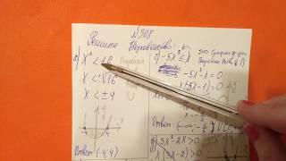 308 Алгебра 9 класс Решите Неравенство