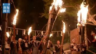 「鞍馬の火祭」が22日夜、京都市左京区の由岐(ゆき)神社一帯であった...