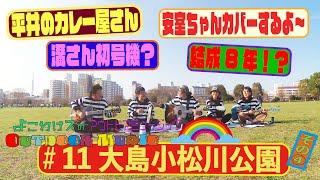OUTDOOR MUSIC♯11~結成8年!?歌姫カバーとカレー屋さん~