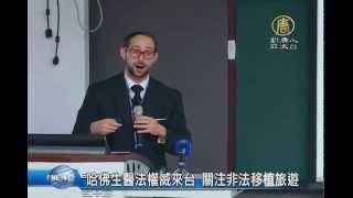 【新唐人/NTD】哈佛生醫法權威來台 關注非法移植旅遊|器官移植|移植旅遊|哈佛大學|GlennCohen|法輪功|活摘