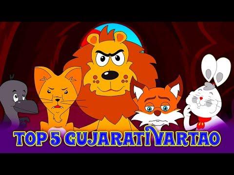 Top 5 Gujarati Vartao  Gujarati Story  Gujarati Varta  Gujarati Cartoon  Bal Varta