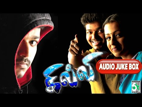 Ghilli Full Movie Audio Jukebox | Vijay | Trisha | Vidyasagar