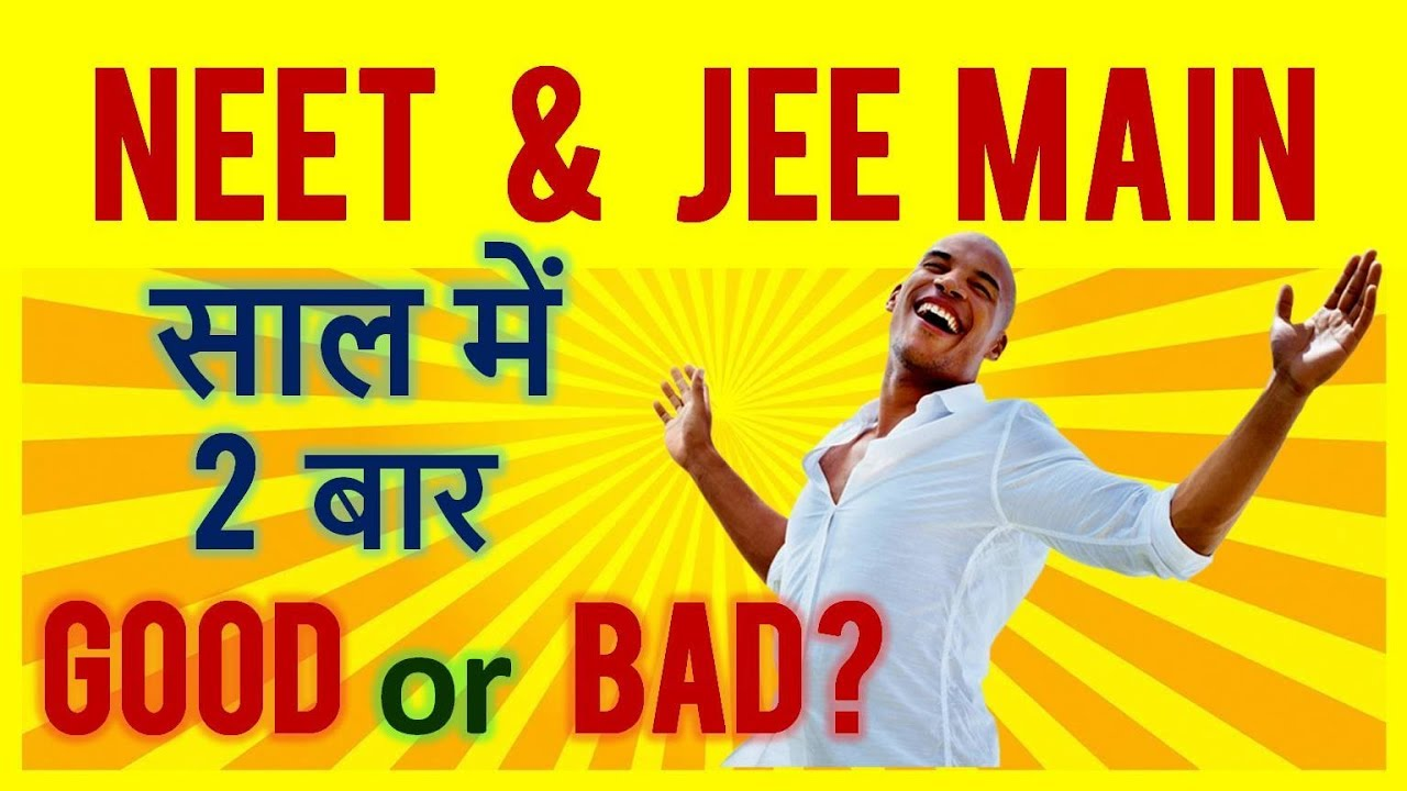 Iit Jee Main Neet Will Be Held Twice A Year From 2019 Edupoint