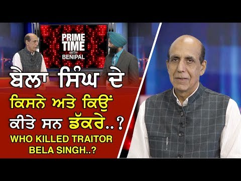 Prime Time With Benipal_Surinder Sangha - Who Kill Traitor Bela Singh ..?