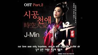 "[ENG Sub] J-Min - 時空天愛 ( ""Warrior K"" OST / MP3 / K POP )"