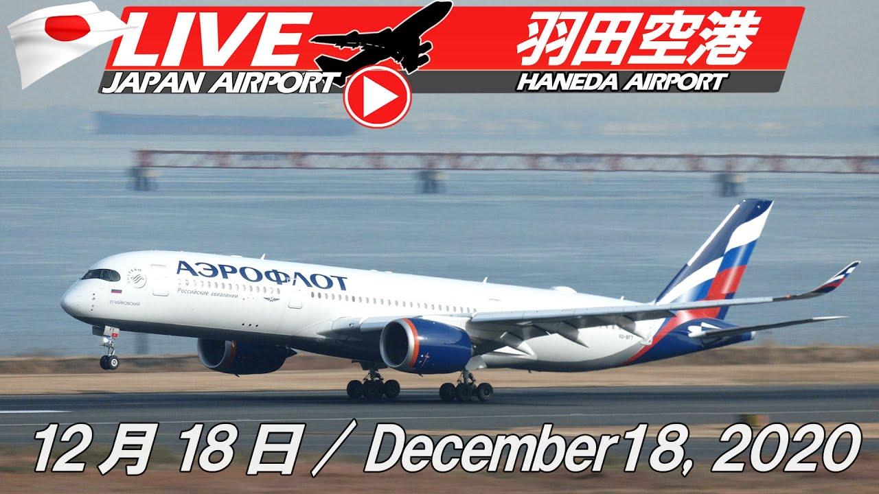 《LIVE・ライブカメラ配信》羽田空港 Haneda Airport Live Takeoff & Landing