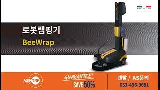 로봇 랩핑기 BeeWrap 비랩 (주) 아신티엔에프