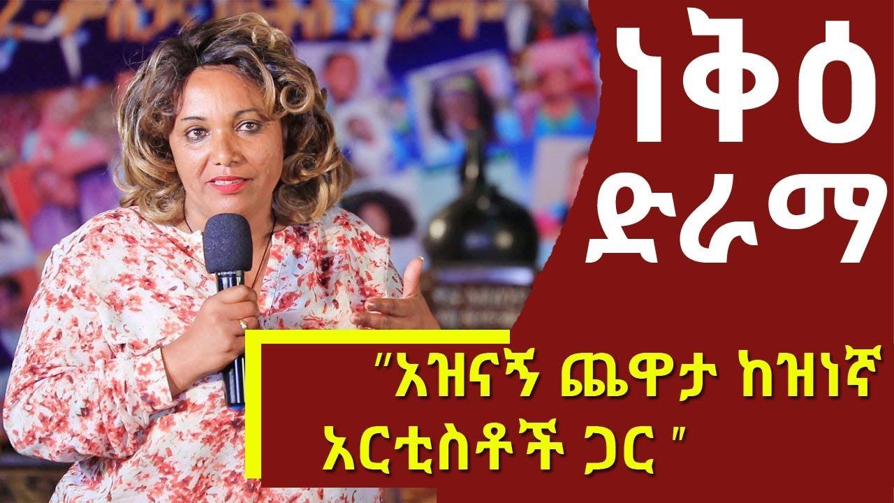 ነቅዕ ድራማ አዝናኝ ጨዋታ ከዝነኛ አርቲስቶች ጋር ክፍል 2 | Nek'e Ethiopian Sitcom Drama Anniversary