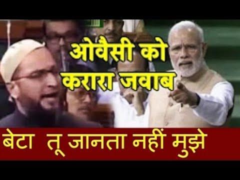 PM Narendra Modi की ऐसी दहाड़ जिसे सुन काँप उठा ओवैसी | Modi's speech at Joint Press Statements