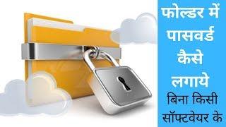 फोल्डर में पासवर्ड कैसे लगाये बिना किसी सॉफ्टवेयर के . Download cod...