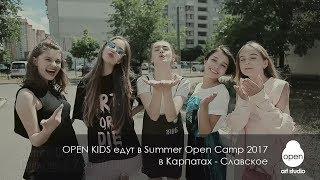 Open Kids едут в Summer Open Camp 2017 в Карпатах  - Славское