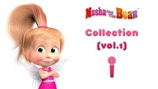 Masha and the Bear - Sing with Masha! 🎵 Song Collection vol.1 (5 songs) Best Nursery Rhymes Songs!