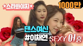 [스타★봐야지][ENG] ♥깃털챈 채연(chaeyeon) 댄스모음♥ 전설의 입덕영상 #아이즈원 #IZ*ONE #JTBC봐야지 MP3