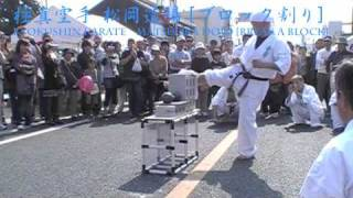 雷神空手サークル 師範 松岡永三 2009年10月18日に行われた、 栃木県壬...
