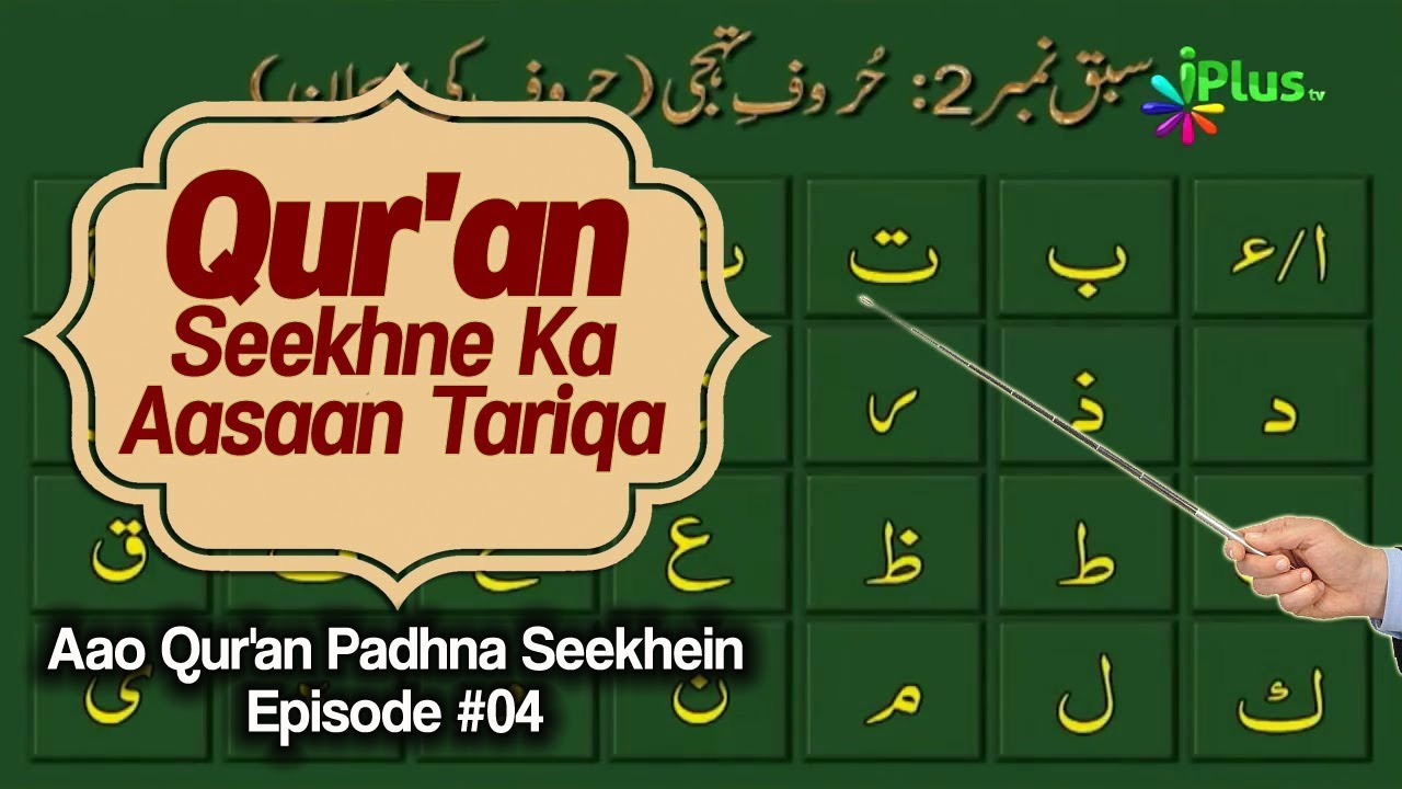Quran Sikhne Ka Aasan Tarika - Aao Quran Padhna Seekhein Ep 04 - iPlus TV