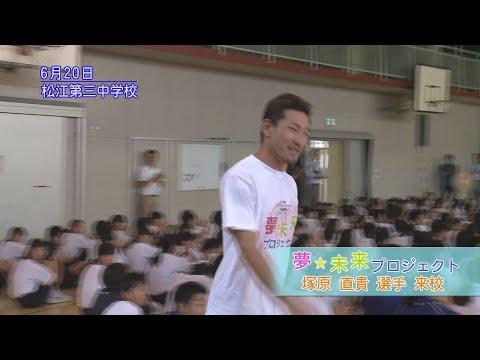 夢・未来プロジェクト 塚原直貴選手 来校