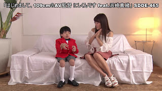 はじめまして、109cmのAV監督 にしくんです feat.浜崎真緒」 AV女優浜崎...