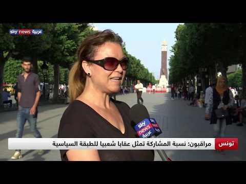 تونس.. ترقب الإعلان الرسمي لنتائج الانتخابات الرئاسية  - نشر قبل 11 ساعة