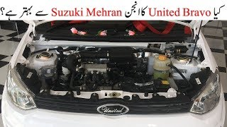 United car engine better then Suzuki Mehran | Detail video | AutoWheels