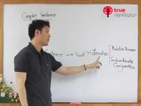 สรุปเนื้อหาและเทคนิคการทำข้อสอบ CU-TEP ตอนที่ 2