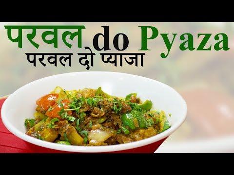 Parwal Do Payaza | Parwal subzi | Lunch recipe  |Chef Harpal Singh Sokhi