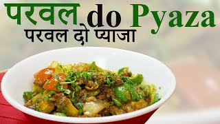 Parwal Do Payaza | Parwal subzi | Lunch recipe  |Chef Harpal Singh Sokhi