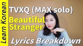 TVXQ 동방신기, 창민(MAX)