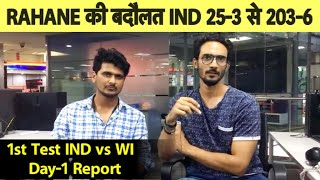 Live #IndVsWI- Rahane Leads Fightback, India End Day-1 on 203-6 | Sports Tak