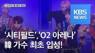 BTS, '팝 음악 성지' 한국인 최초 입성!…공연 40만 석 매진 / KBS뉴스(News)