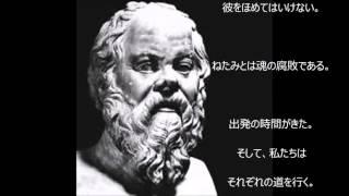 自分の魂を開発することの重要さを繰り返し教えてくれた古代哲学者の代...