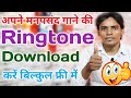 All Songs Ringtones Kaise Download Kare Free Free Me  ( in Hindi )