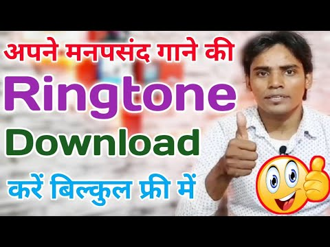 All Songs Ringtones Kaise Download Kare Free Free Me  ( in Hindi)