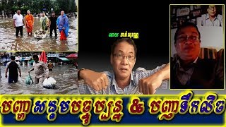 Khan sovan - Society problem and flood in Phnom Penh, Khmer news today, Cambodia hot news, Breaking
