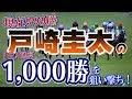 【検証】戸崎圭太の通算1,000勝達成を狙い撃ちしてみる。