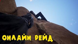 Conan Exiles - ЭПИК! Рейд онлайн скалы - через тайный проход
