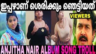 ഞെട്ടിക്കലാണ് സേച്ചിയുടെ മെയിൻ Anjitha Nair Album Song Troll Malayalam | Mallu Troll 2.0