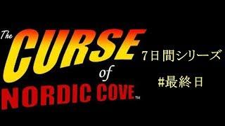 #最終日【7days】The Curse of Nordic Cove【GAMEAN】