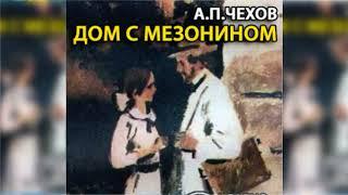 Дом с мезонином, Антон Чехов радиоспектакль слушать онлайн