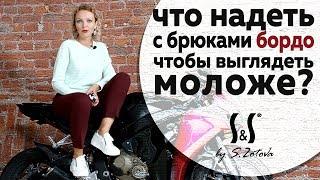 видео Бордовые брюки с чем носить: выбираем стильный образ